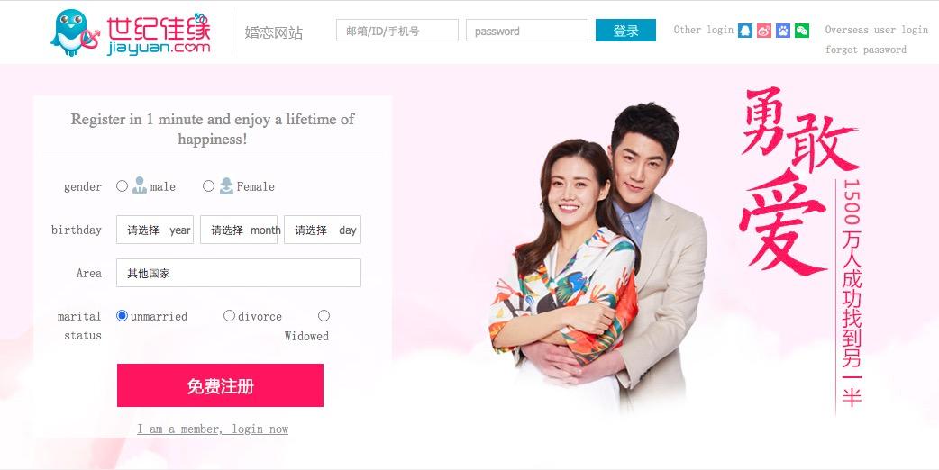 Jiayuan main page
